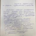 """Отзыв о АН """"Континент"""": Белозерова И.Ю."""