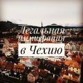 Отзыв о Evromig.com - Помощь в получении рабочей визы в Чехию: Спасибо Вам за помощь.