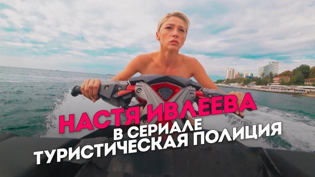 Туристическая полиция с Настей Ивлеевой