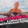 Отзыв о Туристическая полиция с Настей Ивлеевой: Ждем с нетерпением!