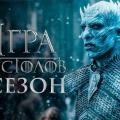 Отзыв о Игра престолов 8 сезон: Жду с нетерпением!