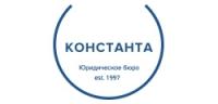 Адвокатское бюро «Константа»