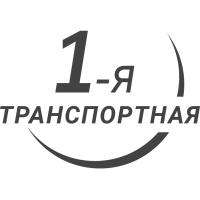 Первая Транспортная Компания
