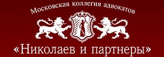 Николаев и партнеры