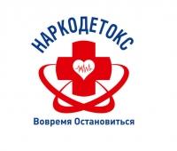 Медицинский центр Наркодетокс