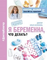 """Книга """"Я беременна, что делать?"""""""
