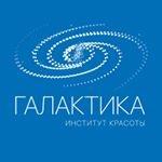 Институт красоты ГАЛАКТИКА