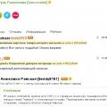Отзыв о Требити: Требити платят за написание заказных отзывов