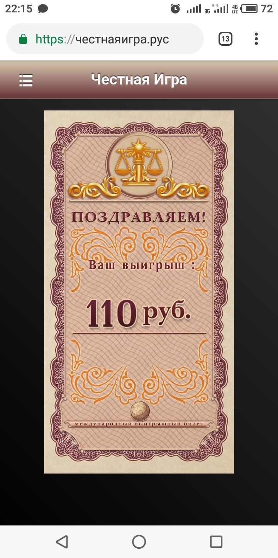 Честнаяигра.рус