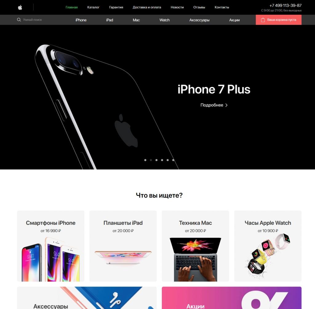 msk-apple.ru