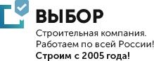 СК Выбор sk-vibor.ru