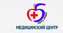 Медицинский центр «Пять Плюс» 5plus-medical.ru