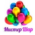 Отзыв о Мистер Шар: Воздушные шары для праздника