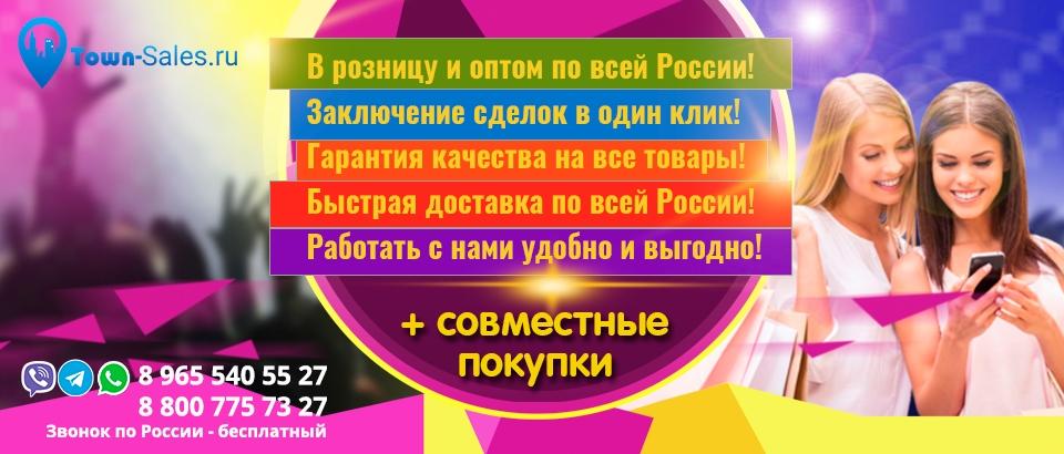town-sales.ru
