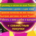 Отзыв о town-sales.ru: Низкие цены