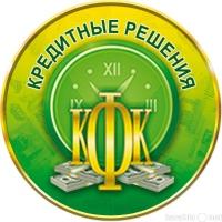 КФК Кредитные Решения отзывы