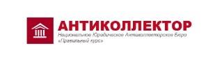 Национальное юридическое антиколлекторское бюро «Правильный курс»