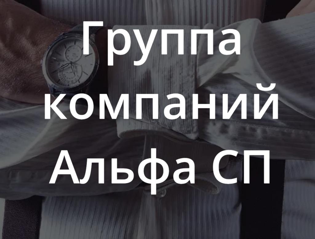 """ГК """"Альфа Сп"""" - инвесторская компания , Москва"""