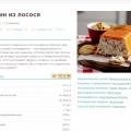 Отзыв о Recept.ua: Люблю готовить!