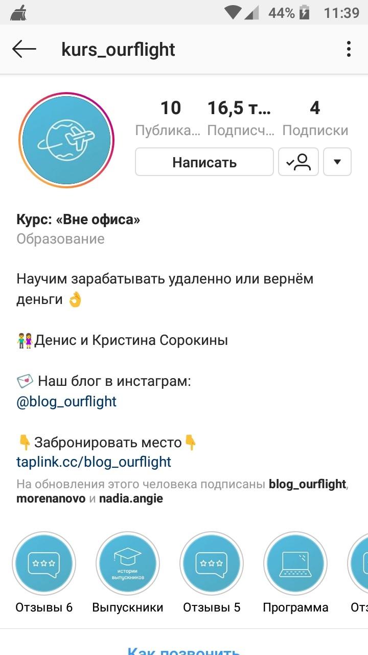 "Обучающий интернет-курс ""Вне офиса"""