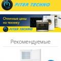 Отзыв о Piter Techno: Хороший интернет магазин Piter Techno