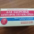 Отзыв о Дигидрокверцетин Плюс Секреты долголетия: Необычный эффект антиоксиданта: Дигидрокверцетин Плюс помогает от похм