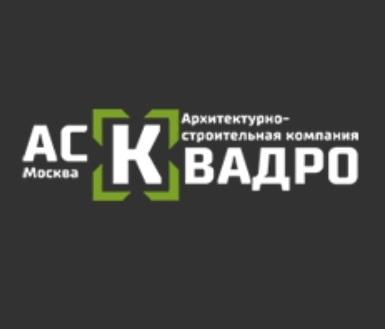Компания АСК-Квадро