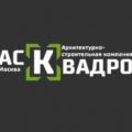 Отзыв о Компания АСК-Квадро: То, что нужно