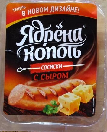 Сосиски с сыром Ядрена копоть