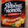 Отзыв о Сосиски с сыром Ядрена копоть: вкуснятина, а не сосиски