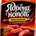 Отзыв о Мини-колбаски с паприкой Ядрена копоть: Спссибо за вкусные колбаски