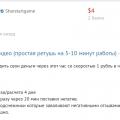 Отзыв о bartercoin: Злые люди-подснежники  запарывают Олегу аккаунт на веблансере