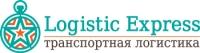 logistic-express.ru «Логистик Экспресс»