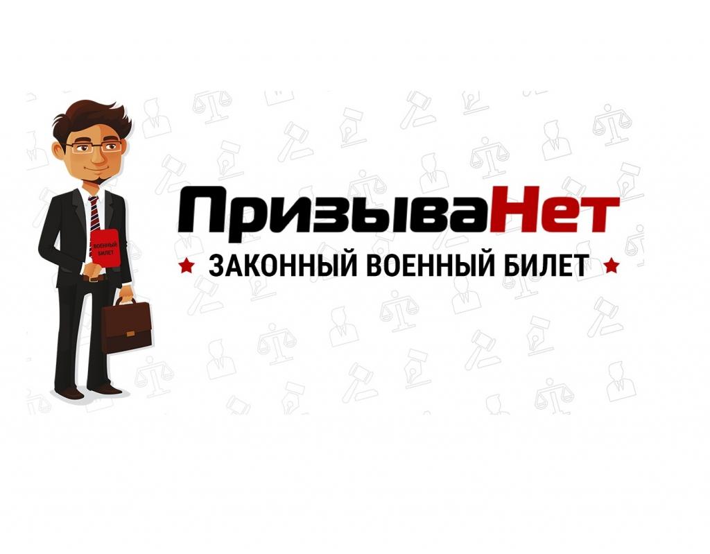 """Компания врачебно-юридической помощи призывникам """"ПризываНет"""""""