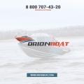 Отзыв о ORIONBOAT: Катера и лодки от Оrionboat