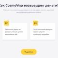 Отзыв о Чарджбэк сервис Cosmovisa: Хорошо, что обратилась в чарджбэк севрис Космовизу