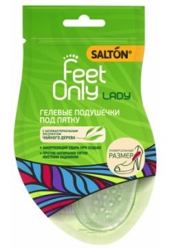 Salton Feet Only гелевые подушечки под пятку