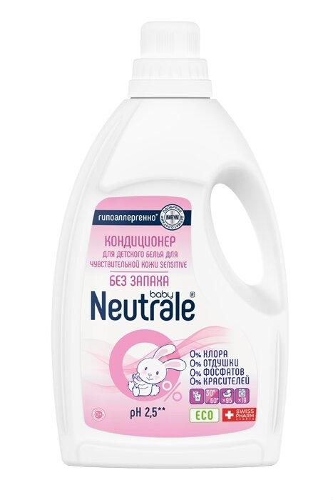NEUTRALE Baby Кондиционер для детского белья для чувствительной кожи Sensitive