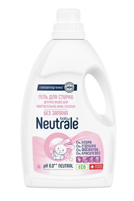 NEUTRALE Baby Гель для стирки детских вещей для чувствительной кожи Sensitive отзывы