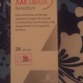 Отзыв о лактанза: Спасение от лактостаза