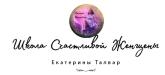 Онлайн-курс Счастье под Ключ Екатерины Талвар talvar.planetavolshebnic.com/schaste-pod-kluch