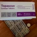 Отзыв о Тораксол Солюшн Таблетс: Хорошее отхаркивающее средство