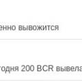 """Отзыв о bartercoin: """"Мама вывела 200 руб."""" - лучшая реклама"""