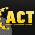 Отзыв о АСТ: Аренда спецтехники