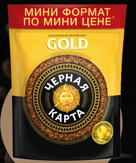 Кофе Черная карта gold мини