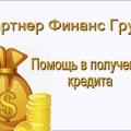 Отзыв о Партнёр Финанс Групп: Помощь в получении кредита, Партнер Финанс Групп