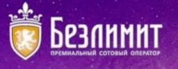 Безлимит- премиальный сотовый оператор