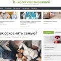 Отзыв о Журнал по психологии - Athanor.ru: Полезный сайт про психологию взаимоотношений