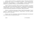 Отзыв о Банк «Санкт-Петербург»: Суд признал действия банка незаконными