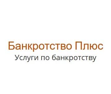 Банкротство Плюс bankrotstvo-kompanii.ru